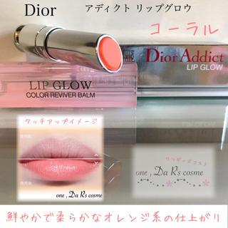 クリスチャンディオール(Christian Dior)の■新品■ ディオール アディクト リップグロウ #004(リップケア/リップクリーム)