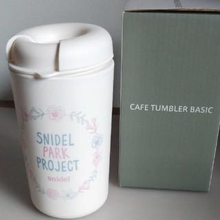 スナイデル(snidel)の【新品、未使用品】SNIDEL スナイデル カフェタンブラー  320ml(タンブラー)