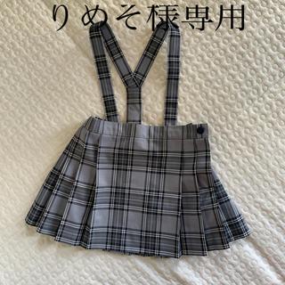 ユキトリイインターナショナル(YUKI TORII INTERNATIONAL)のYuki Torii 博多学園グループ 制服スカート120センチ(スカート)