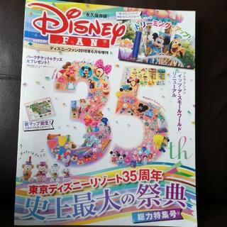 ディズニー(Disney)のDisney FAN (ディズニーファン) 増刊 2018年 06月号(ニュース/総合)