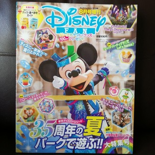 ディズニー(Disney)のDisney FAN (ディズニーファン) 増刊 TDR35周年の夏パークで遊ぶ(ニュース/総合)