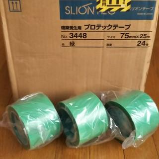 幅広 養生テープ