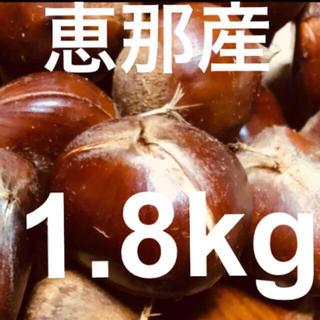 【秋の味覚】恵那  栗 2Lサイズ以上1.8㎏  無農薬(フルーツ)
