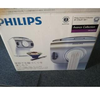 フィリップス(PHILIPS)のすらっしゅん様お取り置き11月7日迄PHILIPSフィリップス ヌードルメーカー(調理道具/製菓道具)