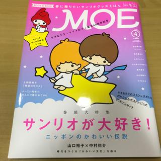 ハクセンシャ(白泉社)のMOE (モエ) 2016年 04月号(その他)