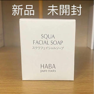 ハーバー(HABA)のハーバー スクワフェイシャルソープ  100g(洗顔料)