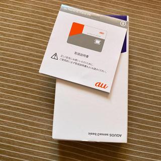 アクオス(AQUOS)のAQUOS sense3 basic アクオスフォン 黒 未使用(スマートフォン本体)