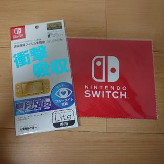 ニンテンドースイッチ(Nintendo Switch)のswitch lite 保護フィルム クリーナークロス(保護フィルム)