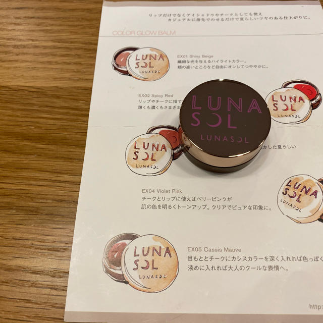 LUNASOL(ルナソル)の【お値下げ】ルナソル カラーグロウバーム ex04 violet pink コスメ/美容のベースメイク/化粧品(チーク)の商品写真