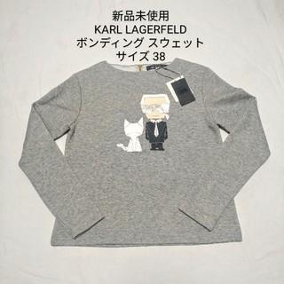 カールラガーフェルド(Karl Lagerfeld)の新品 KARL LAGERFELD ボンディング スウェット グレー  38(トレーナー/スウェット)