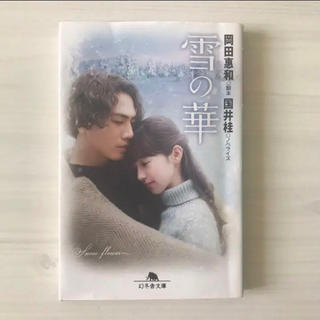 サンダイメジェイソウルブラザーズ(三代目 J Soul Brothers)の雪の華 小説(文学/小説)