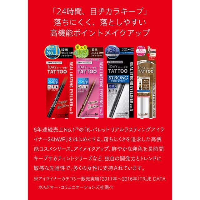 K-Palette(ケーパレット)の☆カラー様専用☆1 DAY TATTOO アイライナー レトロブラウン コスメ/美容のベースメイク/化粧品(アイライナー)の商品写真