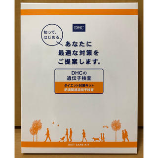 ディーエイチシー(DHC)のDHC 遺伝子検査 ダイエット対策 キット(その他)