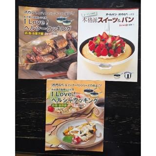 アサヒケイキンゾク(アサヒ軽金属)の☆アサヒ軽金属 レシピ本三冊(料理/グルメ)