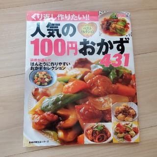 シュフトセイカツシャ(主婦と生活社)の人気の100円おかず431 わくわくレシピベストセレクション(料理/グルメ)