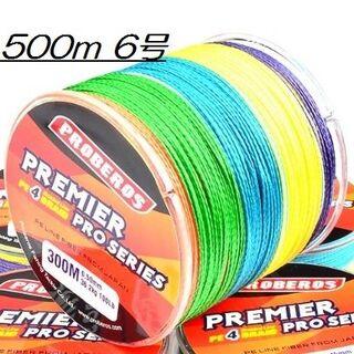 PEライン 高強度 PRO 6号 60lb・500m巻き 5色 カラー 釣り糸(釣り糸/ライン)