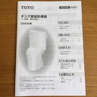 トウトウ(TOTO)のTOTOトイレ 説明書(その他)