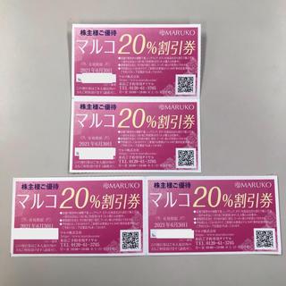 マルコ(MARUKO)のマルコ 20%割引券 株主優待 4枚(ショッピング)