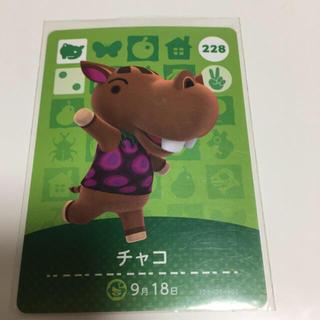 ニンテンドウ(任天堂)のどうぶつの森 amiibo チャコ(その他)