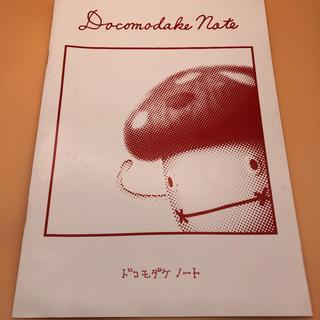 エヌティティドコモ(NTTdocomo)の【新品】【ノベルティ】ドコモ茸ノート(A4サイズ)(ノベルティグッズ)