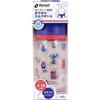 リッチェル(Richell)の【HIKA様専用】ミルクボトル 240 3-18ヵ月頃用・おしゃぶり 新生児用(哺乳ビン)