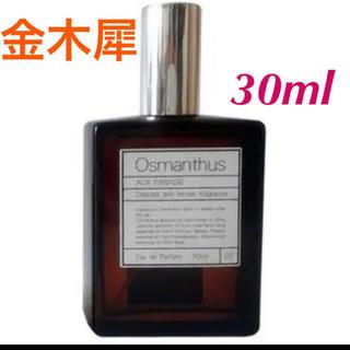 オゥパラディ(AUX PARADIS)の未使用 未開封 PARADIS Osmanthus オスマンサス 香水 30ml(その他)