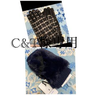 ランバンオンブルー(LANVIN en Bleu)のc&T様専用新品ランバンオンブルー、アンテプリマ手袋(手袋)