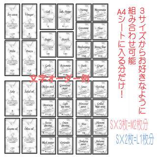ちゃんち様専用 耐水 調味料ラベル オーダーメイド 文字変更可能(収納/キッチン雑貨)