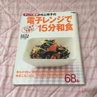すっごく簡単!村上祥子の電子レンジでここまでできた!15分和食(料理/グルメ)