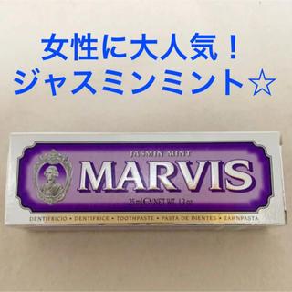 MARVIS - MARVIS マービス 歯磨き粉 25ml ジャスミン ミント!大人気♡