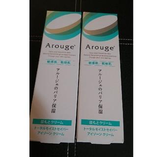 アルージェ(Arouge)のアルージェ 目もとクリーム 2本セット 新品未使用品 敏感肌 乾燥肌(フェイスクリーム)