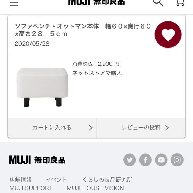 MUJI (無印良品)(ムジルシリョウヒン)の無印良品 オットマン カバー グリーン 1個 インテリア/住まい/日用品のソファ/ソファベッド(オットマン)の商品写真