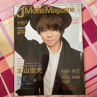 JMovieMagazine Vol.43 北山宏光 表紙