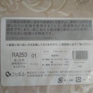 シャルレ(シャルレ)のシャルレ光電子あったか掛け布団カバーセミダブル(シーツ/カバー)