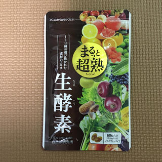 新品★ まるっと超熟生酵素 1袋(60粒入1ヶ月分)(ダイエット食品)