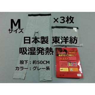 日本製 Mサイズ 3枚 メンズ タイツ 東洋紡 吸湿発熱 保温 防寒 伸縮 灰色(その他)