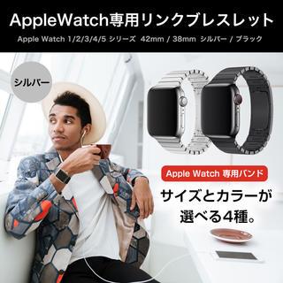 アップルウォッチ(Apple Watch)のApple Watch用リンクブレスレット 42/44mm シルバー ベルト(金属ベルト)