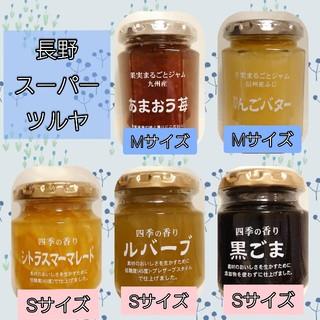 【ツルヤオリジナル】ジャム 大人な味も… 5種類 サイズM2個 & S3個(缶詰/瓶詰)