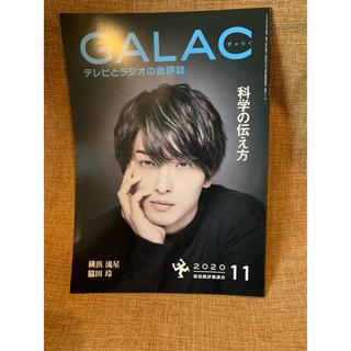 カドカワショテン(角川書店)のGALAC 11月号(アート/エンタメ/ホビー)