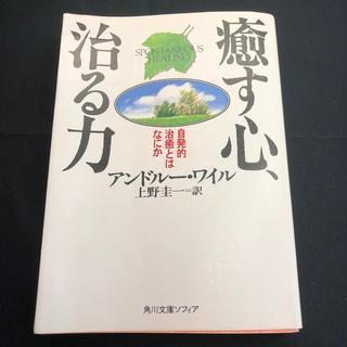 カドカワショテン(角川書店)の癒す心、治る力(健康/医学)