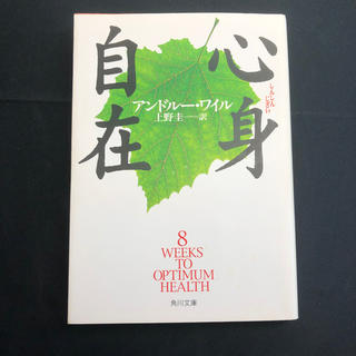 カドカワショテン(角川書店)の心身自在(健康/医学)