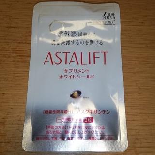 アスタリフト(ASTALIFT)のアスタリフト ホワイトシールド(その他)