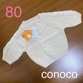 フタフタ(futafuta)のニット セーター conoco コノコ テータテート フタフタ バースデイ(ニット/セーター)