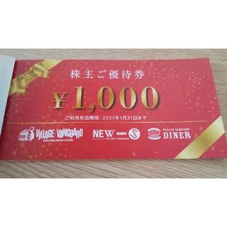 ヴィレッジヴァンガード 株主優待券 12000円分(ショッピング)