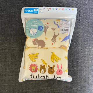 フタフタ(futafuta)のfutafutaフタフタトレーニングパンツ95(下着)