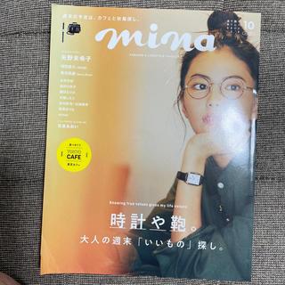 シュフトセイカツシャ(主婦と生活社)のmina (ミーナ) 2019年 10月号(その他)