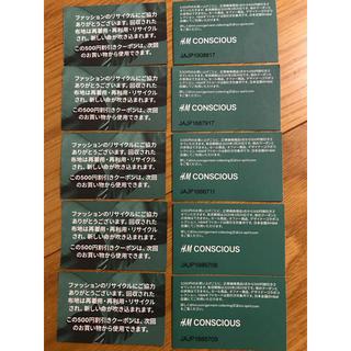 エイチアンドエム(H&M)のH&M割引クーポン 10枚(5000円分)(ショッピング)