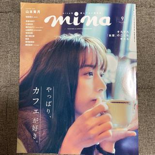 シュフトセイカツシャ(主婦と生活社)のmina (ミーナ) 2019年 09月号(その他)