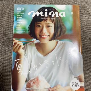 シュフトセイカツシャ(主婦と生活社)のmina (ミーナ) 2019年 08月号(その他)