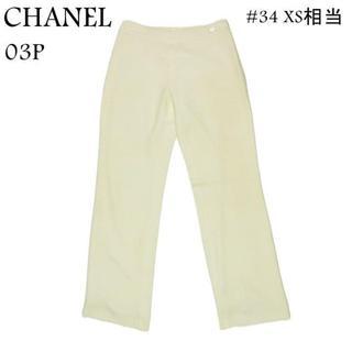 シャネル(CHANEL)のシャネル #34 XS相当 03P CC ココ ロング パンツ ボトムス(カジュアルパンツ)